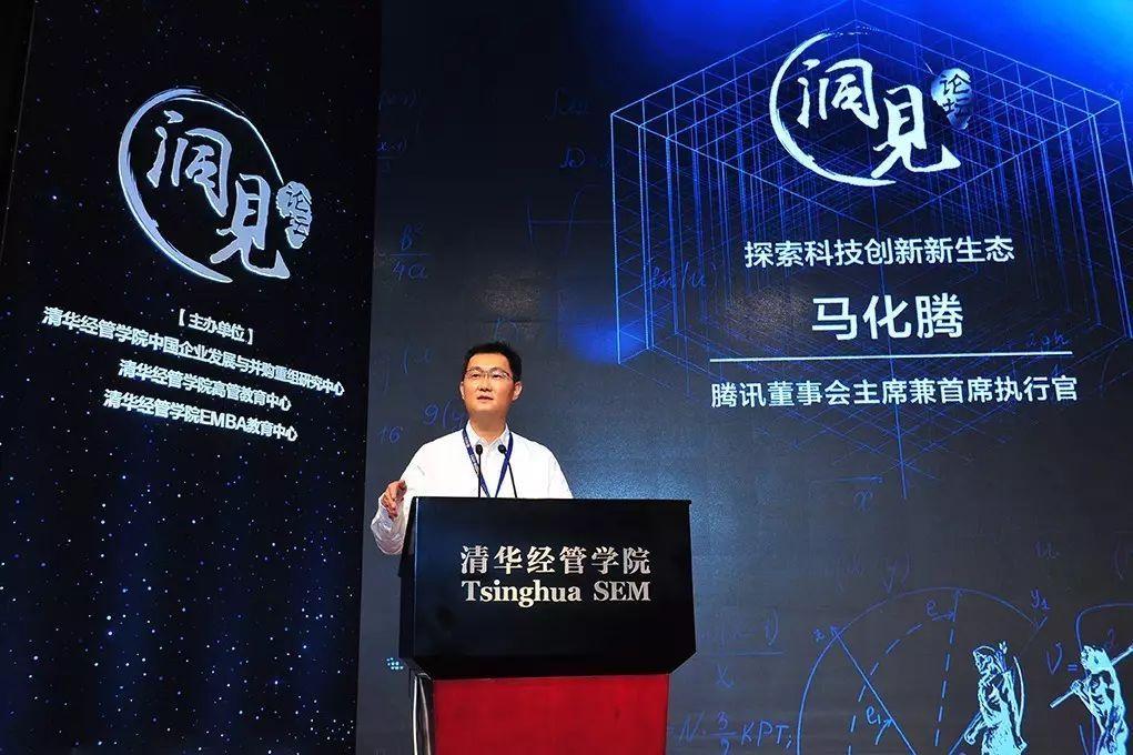 马化腾:我们怎么看科技和商业的结合?|清华演讲全文