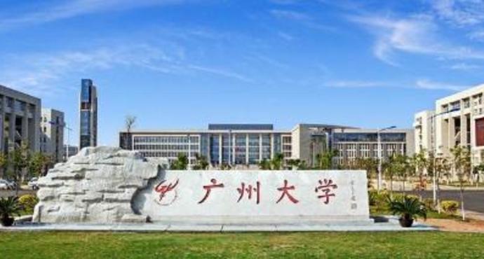 广州大学面向全球公开招聘领军人才、学科学术带头人公告