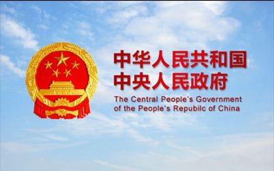 """《中国国务院关于推动创新创业高质量发展打造""""双创""""升级版的意见》"""