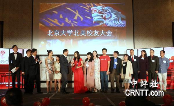庆祝北大建校120周年 林建华率团出席第八届北大北美校友代表大会