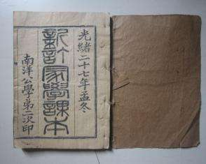"""《东方历史评论》毕苑 """"论教育"""":最早的公民教科书如何诞生"""