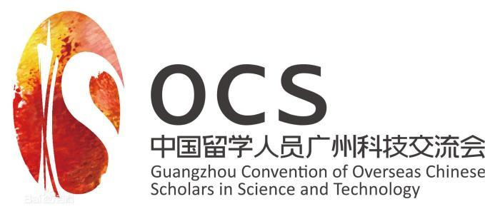 2018中国海外人才交流大会暨第20届中国留学人员广州科技交流会