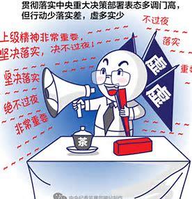 中央纪委办公厅:全面启动 集中整治形式主义、官僚主义