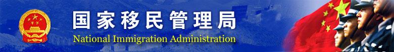 中国移民局《关于取消因私出入境中介机构资格认定有关事项的通知》
