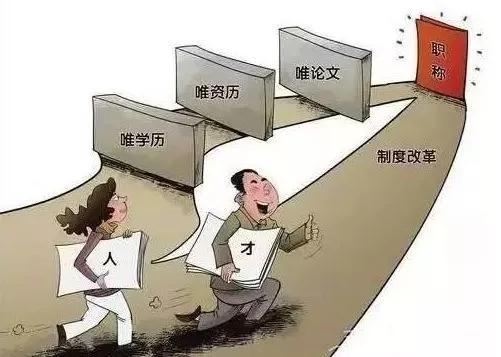 """中国科技部 教育部 人社部 中科院 工程院《关于开展清理""""唯论文、唯职称、唯学历、唯奖项""""专项行动的通知》"""