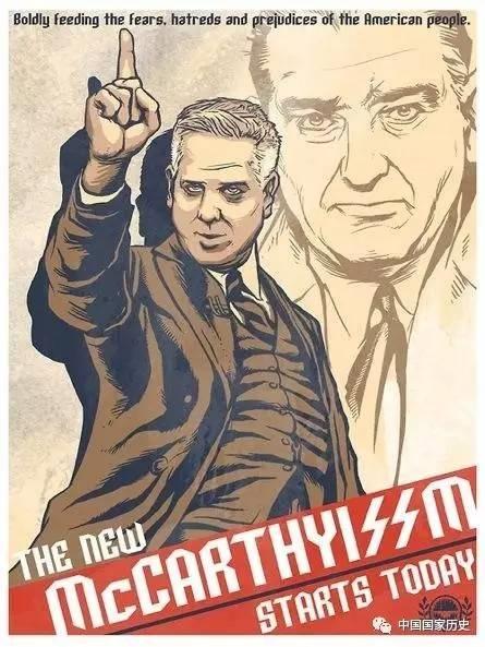 警惕麦卡锡主义复辟