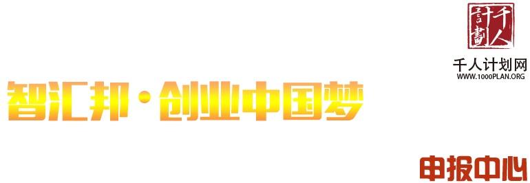 绍兴、桂林、北京中关村招募创新创业英才、项目