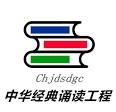 中国教育部 国家语委关于《中华经典诵读工程实施方案》的通知