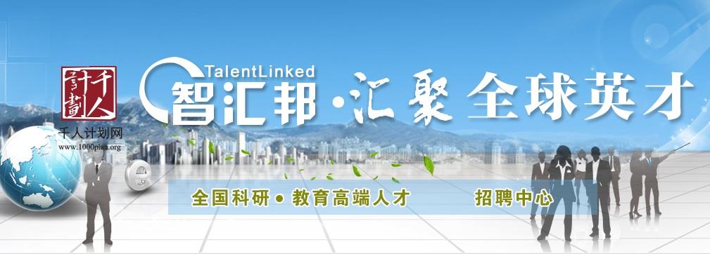 全国科研 • 教育高端人才 招聘中心:中国十五所高校诚征海内外英才