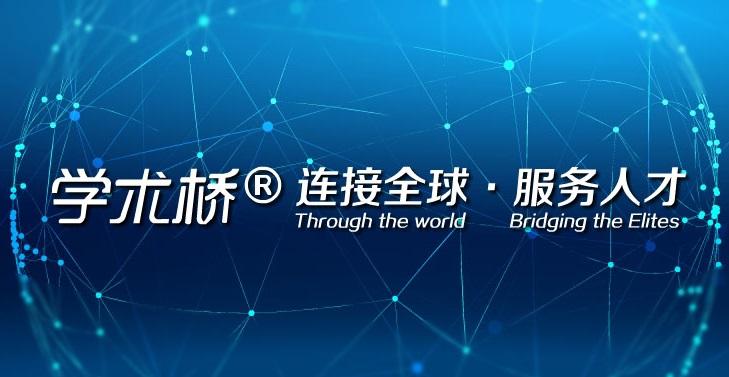 学术桥 • 链接全球服务人才:最新职位招聘