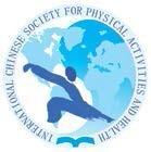 """2019年国际华人体育与健康学会""""身体活动促进健康和生活质量""""会议"""