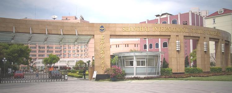 上海外国语大学:新兴经济体资本市场发展与公司治理改革国际研讨会
