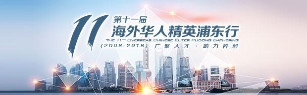 """第十一届""""海外华人精英浦东行""""活动 ・ 邀请函"""
