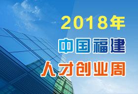 2018年中国福建人才创业周的通知 (11/26-30)