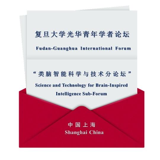 """复旦大学光华青年学者论坛""""类脑智能科学与技术分论坛""""(12/27-28)"""