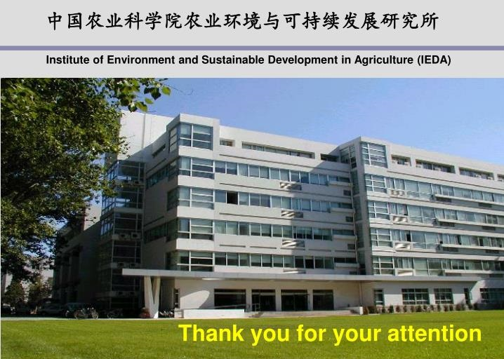 中国农业科学院农业环境与可持续发展研究所2019年博士后招聘公告