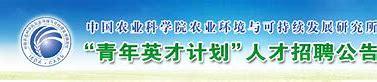 """中国农科院农业环境与可持续发展研究所""""青年英才计划""""引进工程"""