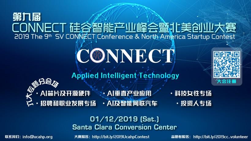 第九届CONNECT硅谷智能产业峰会暨北美创业大赛(1/12)
