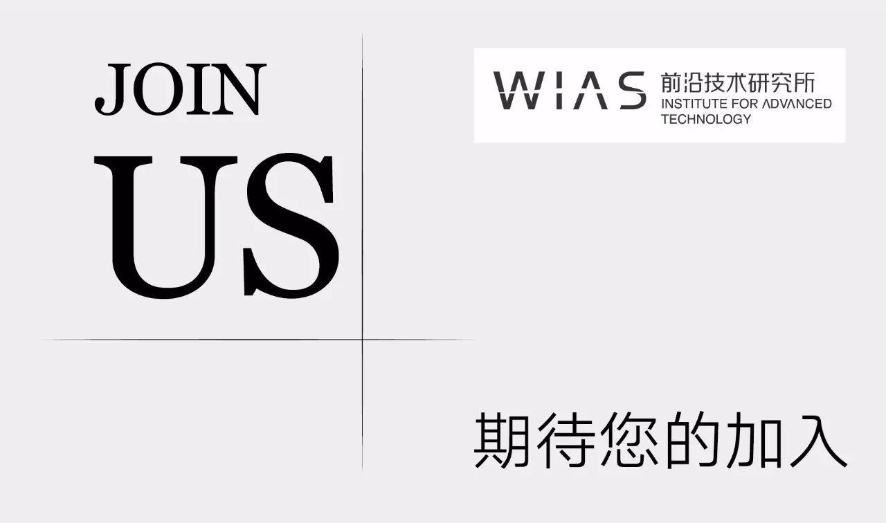 浙江西湖高等研究院前沿技术研究所2018年度全球学术人才招聘