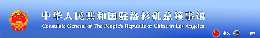中国驻洛杉矶总领馆领保应急值班电话变更通知 & 办证大厅节假日安排