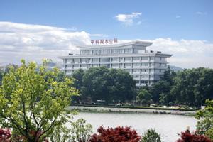 中国科学院水生生物研究所引进海外优秀人才招聘公告