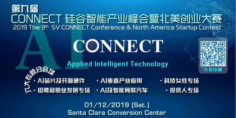 第九届CONNECT硅谷智能产业峰会(1/12 硅谷)