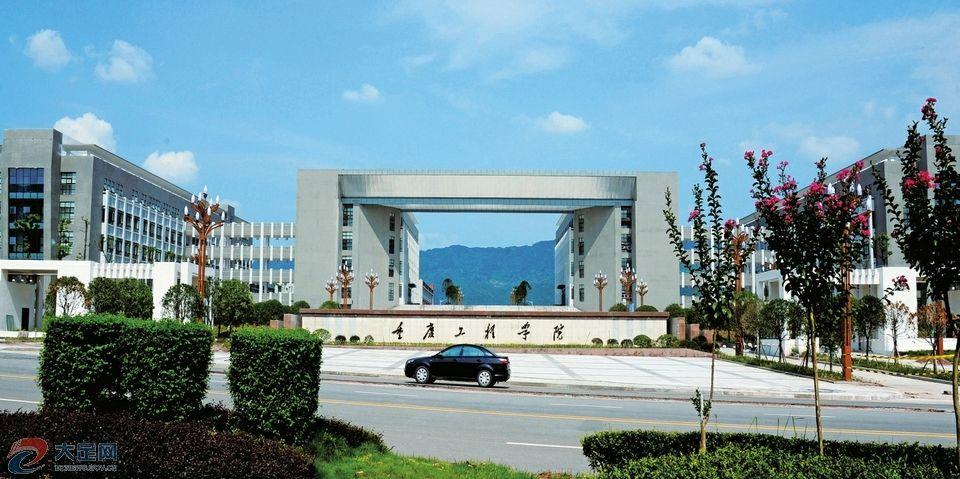 重庆工程学院2018-2019年招聘