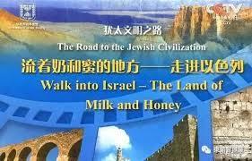 《流着奶和蜜的地方――走进以色列》
