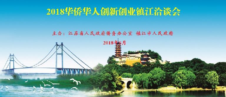 2018华侨华人创新创业镇江洽谈会 (6/25-27)