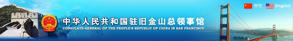中国驻旧金山总领馆将赴西雅图、波特兰、拉斯维加斯办公(1/20-2/6)