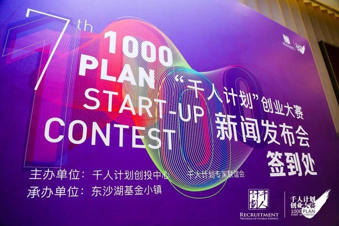 """投资30亿:第七届""""千人计划""""创业大赛启动报名!"""