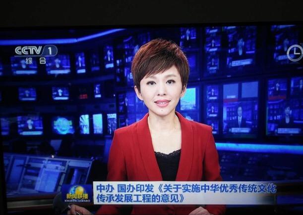 中央、国务院办公厅《关于实施中华优秀传统文化传承发展工程的意见》