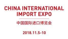 邀请函: 2018首届中国国际进口博览会参展 (11/5-10 上海)