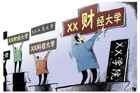 钟海之:中国高校改名潮,是实力所致还是利益使然?