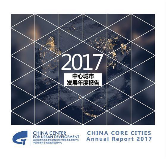 中国《2017中心城市发展年度报告》
