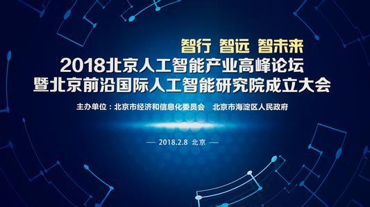 北京前沿国际人工智能研究院成立 李开复任首任院长