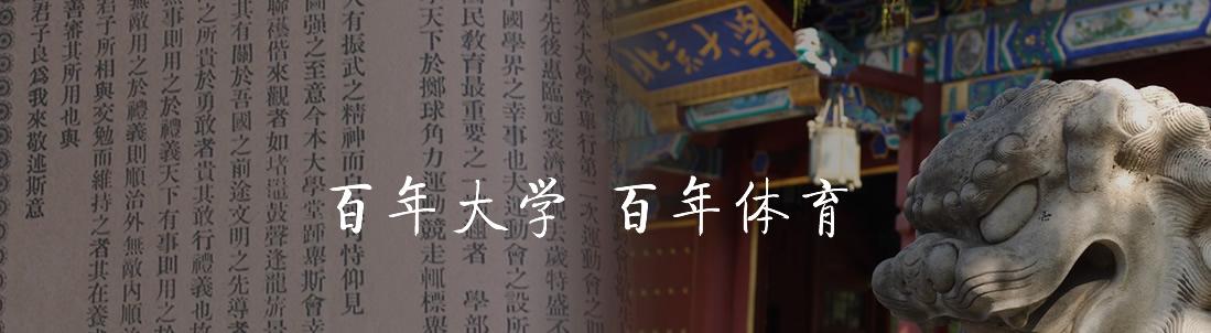 Call for Paper:首届国际幼儿体育高层论坛(5/9-12 Beijing)