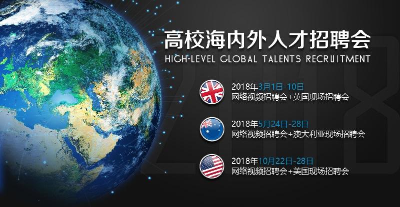 中国教育在线:2018年高校海外人才招聘会
