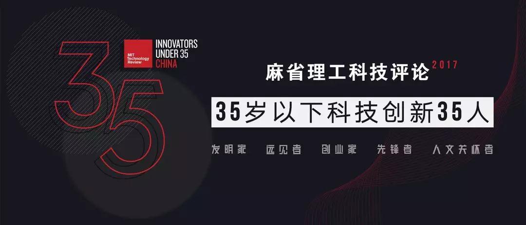 《麻省理工科技评论》发布中国科技青年英雄榜