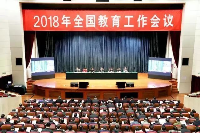 中国教育部长陈宝生在全国教育工作会议上的讲话