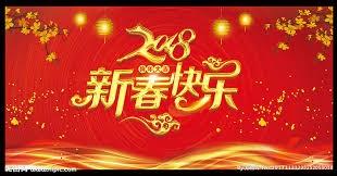 中国国务院侨务办公室主任裘援平对全球华侨华人的新春佳节祝福