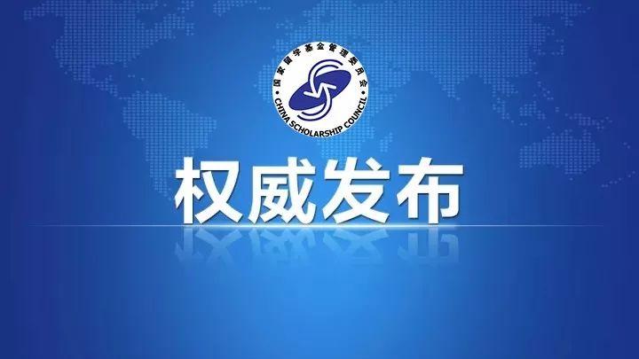 中国国家留学基金资助2018年高校大学生赴国际组织实习(4/20截止)