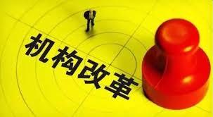 中国《深化党和国家机构改革方案》动态图