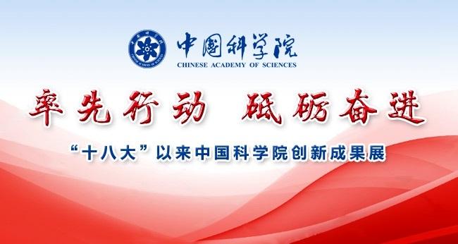 """中国科学院""""率先行动 - 创新成果展"""""""