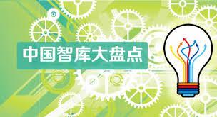中国智囊库的专家学者有哪些?