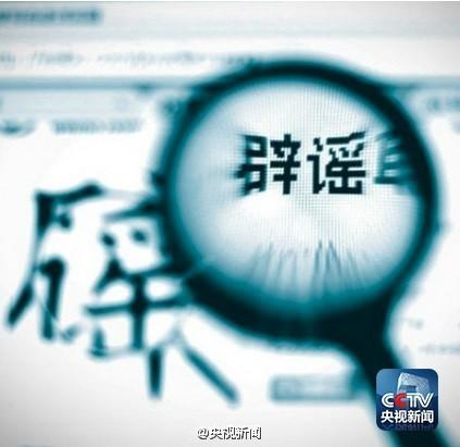 """辟谣:""""中国国务院批准海南试水博彩""""不属实"""
