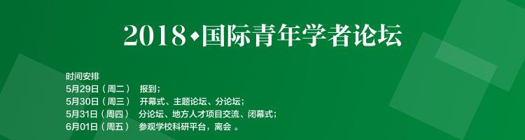 """扬州大学""""2018・国际青年学者论坛""""诚邀海内外青年才俊(5/29-6/1)"""