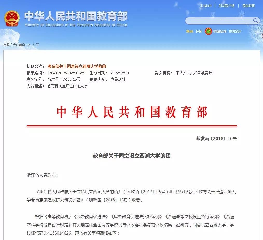 """中国教育部批文西湖大学:建设""""高起点、小而精、研究型""""新型高校"""