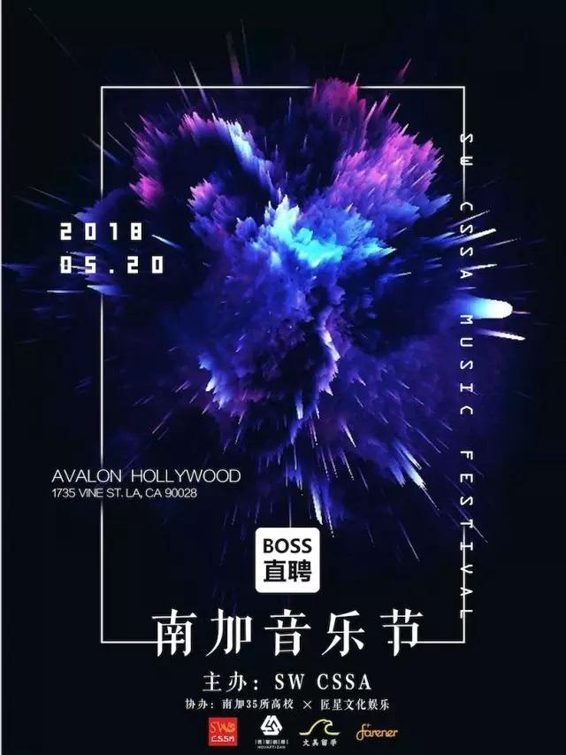 【SWCSSA活动】南加音乐节(5/20 UCI)
