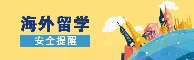 中国教育部《十大安全提醒》:平安留学伴你行
